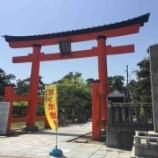 『【新潟】新潟白山神社の御朱印②』の画像