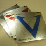 『おすすめラバー 【XIOM ヴェガシリーズ】』の画像