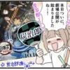 『鬼滅の刃無限列車編』を観た!(ネタバレなし)