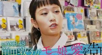 前田敦子「私のルーツはモーニング娘。さん モーニング娘。さんが目標だった」