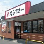 回転寿司スシローで食べ放題1500円、制限時間60分
