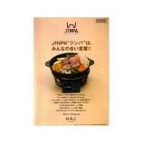 『ジンギスカン鍋の新しいスタイル』の画像