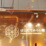 のんべえ函館のブログ