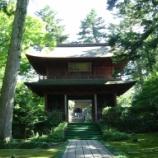 『いつか行きたい日本の名所 大乗寺』の画像