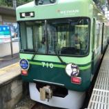 『京阪大津線ラッピング電車「全国鉄道むすめ巡り2015」前編』の画像