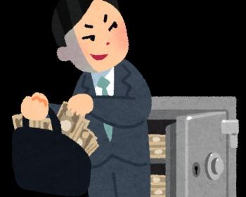 伊藤チェーンの元事務経理担当者・佐藤幸子(59)、約2億円の横領で逮捕 エステ、競馬、株券などに使用 宮城