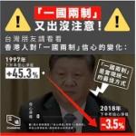 【動画】習近平が台湾に「一国二制度」迫る!香港人「香港の二の舞いにならないで」 [海外]