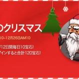 『【モンスターウォーロード】クリスマス&アップデート予告』の画像