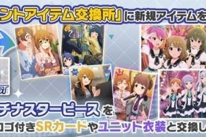 【ミリシタ】『イベントアイテム交換所』にカードと衣装が追加!&番組Tシャツも交換可能に!