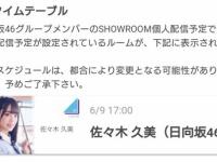 【日向坂46】日曜日!SHOWROOMは、くみてんの個人配信キタ━━━━(゚∀゚)━━━━!!