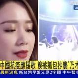 『【乃木坂46】中国の『シンクロニシティ』パクリ疑惑の楽曲、ついに現地ニュース番組にまで取り上げられる・・・』の画像
