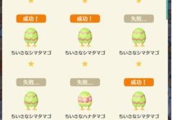 【ポケ森】ちいさなハナタマゴを捕まえるコツはコチラ!!!