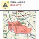 『(戸田市防災無線)刃物を持った不審者の徘徊が、今朝午前1時10分頃戸田市のお隣の蕨市で目撃されました。どうぞお気をつけください。』の画像