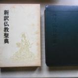 『 木津 無庵 (編) 『新訳仏教聖典』』の画像
