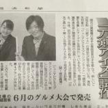 『岐阜県関市で静かにざわつく【刀剣アイス】は、高校生の夢と大人の技術との固いコラボ商品になりますよ。』の画像