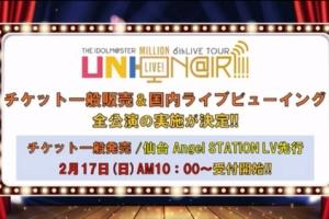 【ミリマス】6thツアーチケット一般販売&国内ライブビューイング全公演 実施決定!