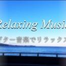 癒しのギター音楽・リラックスBGM・ヒーリング系カフェミュージック(Healing Relaxing Guitar Music)