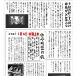 『10月27日 桔梗町会広報紙「各部だより」11月号発行』の画像