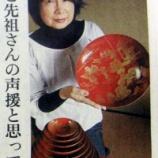 『朝日新聞夕刊に掲載されました』の画像
