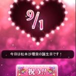 【モバマス】9月1日は松本沙理奈、諸星きらりの誕生日です!