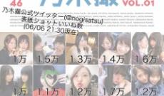 【乃木坂46】Twitter上の『乃木撮』表紙ショット反響ランキング・・・