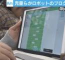 【朗報】小学生さん、プログラミング必修化でIT大国を目指す
