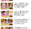 【悲報】安田美沙子さんのYouTube、悲しい