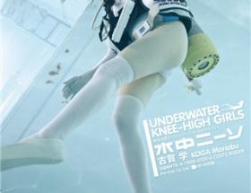 競泳水着にニーハイソックス姿の女性を水中で撮影した写真集がコレジャナイ…