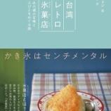 『『台湾レトロ氷菓店 あの頃の甘味と人びとをめぐる旅』が刊行されました!』の画像