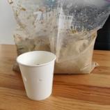 『紙コップで簡単 ぬかの水抜き方法【水取り】【ぬかとっくり】』の画像