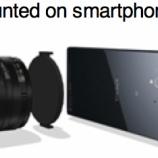 『今期ソニー最大の目玉?RX100のスマホ用レンズユニット』の画像