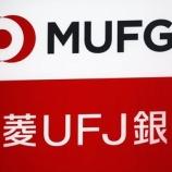 『【悲報】三菱UFJ銀行、AIの活用で8,000人超の人員削減を見込む!金融機関を中心に、世界中でリストラが加速。』の画像