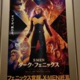 『「X−MEN:ダーク・フェニックス」の感想』の画像