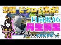 【日向坂46】ノーカット版公開!!丹生ちゃん無双wwwwwwww