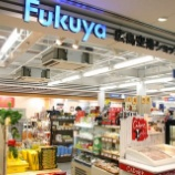 『JAL×はんつ遠藤コラボ企画【広島編2】3日め・お土産(広島空港FUKUYA)』の画像
