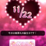 【モバマス】11月22日は篠原礼の誕生日です!