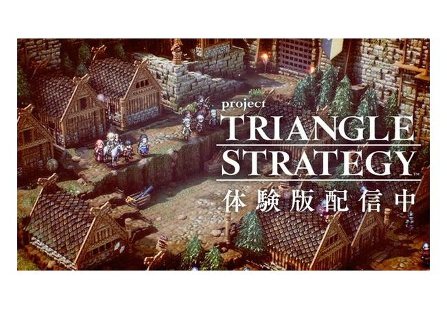 スクエニ、『Project TRIANGLE STRATEGY』を発表!!