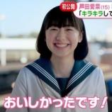 『【GIF】芦田愛菜ちゃん似のエロGIFを見つけてしまうwwwwwwww』の画像