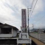 『広島県安芸高田市のイマダに引き取り』の画像