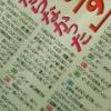 渡辺麻友が須藤を祝福したNMBメンを痛烈批判!