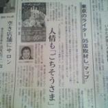 『河北新報に載りました!』の画像