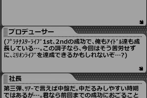 【グリマス】PSL編シーズン3 [第0話]新ユニット、発表!