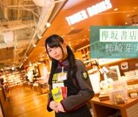 【欅坂46】芽実ちゃんは乙一とか読むんだなー!けやき坂書店
