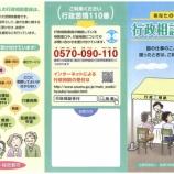 『戸田公園駅前行政センターで「行政相談」が5月15日(木)に開催されます』の画像
