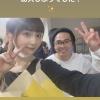 【NGT48】荻野由佳とロッチ中岡のツーショットキタ━━━━━━(゚∀゚)━━━━━━!!!!