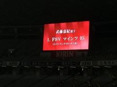 【速報】FC東京が武藤のマインツ移籍を発表!