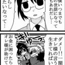 藩擬人化漫画 仙台君一家14
