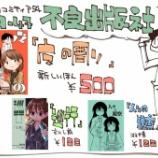 『関西コミティア54のおしらせ』の画像