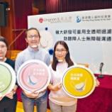 『【香港最新情報】「嶺南大学、全透明マスク研究 ウィルス侵入99.95%以上カット」』の画像