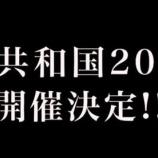 『欅坂46×けやき坂46合同、欅共和国2018開催決定!平手友梨奈復活か!?』の画像